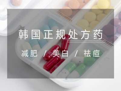 韩国美白丸真的有用吗 走进减肥、美白、祛痘处方药的世界