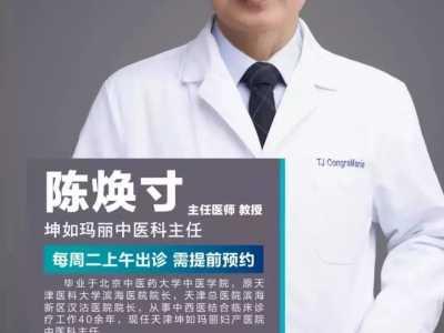 无锡玛丽医院网上预约 坤如玛丽中医专家为您解忧