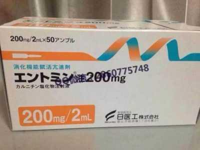 瘦身减肥针 日本最安全的减肥针-