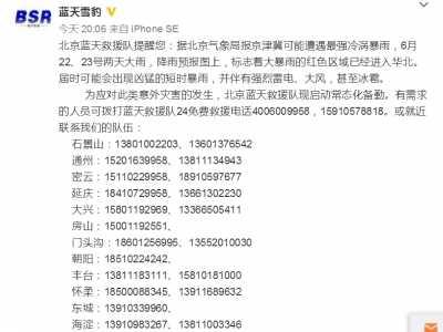 山西省蓝天救援电话 遇险拨打各区县免费救援电话
