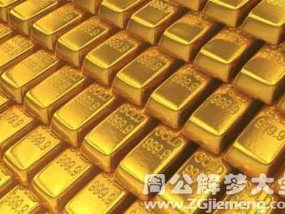 梦见很多黄金 梦见捡了好多黄金