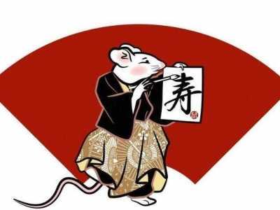2013年属鼠人的运程 1984年出生的属鼠人2018年运势