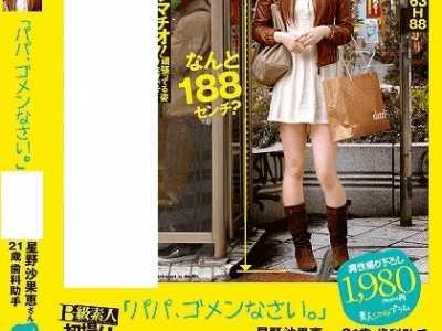 日本av女优身高表 日本身高180CM以上女优大盘点