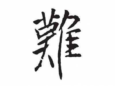 中国少见好听的姓氏 几乎绝迹的中国姓氏