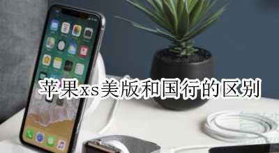 iphone手机美版和国行 苹果xs美版和国行的区别