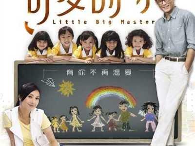"""四千电影网 一个""""四千五""""校长和五个孩子的故事"""