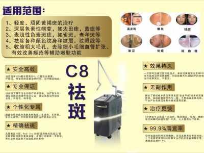 c8祛斑医院 c8祛斑一般需做几次效果比较好